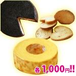 バウムS・まっ黒チーズS・ラスク
