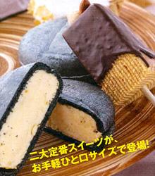まっ黒アイスモナカ&キャンディバウム